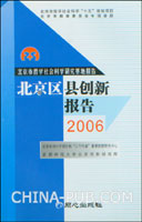 [特价书]北京区县创新报告.2006