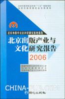 [特价书]北京出版产业与文化研究报告.2006