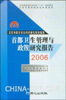 [特价书]首都卫生管理与政策研究报告.2006