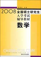 2008全国硕士研究生入学考试辅导教材――数学