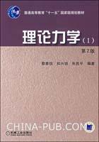 理论力学(Ⅰ)第2版