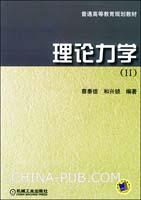 理论力学Ⅱ第2版