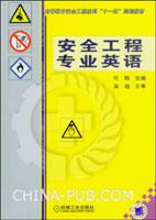 安全工程专业英语