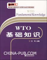 WTO基础知识