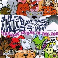 动物园里学成语(含 1CD)