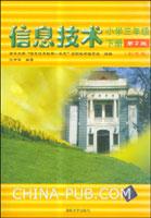 信息技术.小学三年级(下册)第二版)(彩色版)