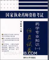 药学专业知识(一)-国家执业药师资格考试仿真试卷(附盘1张)