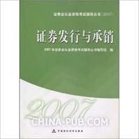 2007证券发行与承销