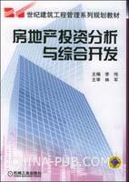 房地产投资分析与综合开发