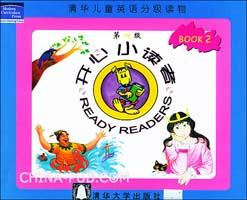 开心小读者(第四级)Book 2(清华儿童英语分级读物)