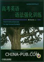 高考英语语法强化训练