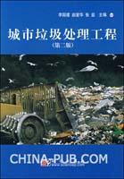 城市垃圾处理工程(第二版)