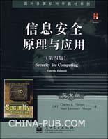 信息安全原理与应用-(第四版)(英文版)