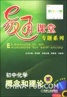 易通课堂专题系列 初中化学:概念和理论(含1CD)