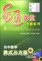 易通课堂专题系列 初中数学:数式与方程(含1CD)