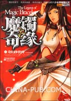 魔镯奇缘.1:奇幻涉世传