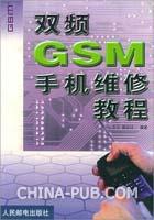 双频GSM手机维修教程