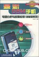 最新GSM手机电路分析与故障检修.诺基亚系列