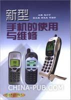 新型手机的使用与维修