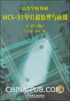 MCS―51单片机原理与应用