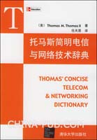 托马斯简明电信与网络技术辞典