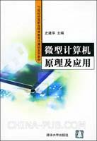 微型计算机原理及应用(21世纪中等职业技术教育计算机系列教材)