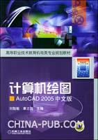 计算机绘图--AUTOCAD 2005中文版(高等职业技术教育机电类专业规