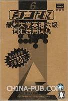 有声记忆最新大学英语六级词汇活用词典(3盒磁带)