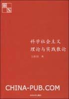 科学社会主义理论与实践散论