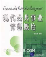 现代公共事业管理概论