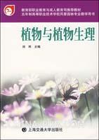 [特价书]植物与植物生理-(五年制高等职业技术学校风景园林专业教育用书)