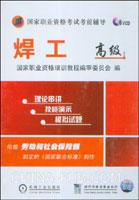 焊工(高级)(5VCD)