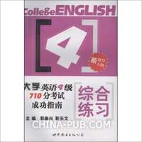 大学英语4级710分考试成功指南.综合练习