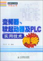 变频器、软起动器及PLC实用技术问答