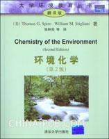 环境化学(翻译版)(第2版)