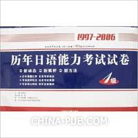 历年日语能力考试试卷.1级(1997-2006.光盘+试卷)