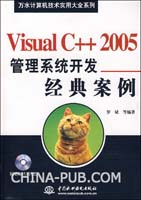 Visual C++ 2005管理系统开发经典案例