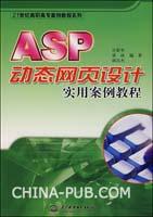 ASP动态网页设计实用案例教程