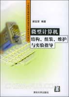 微型计算机结构、组装、维护与实验指导