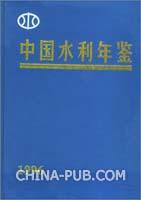 [特价书]中国水利年鉴:1996