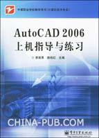 AutoCAD 2006上机指导与练习[按需印刷]