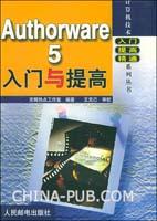 Authorware5入门与提高