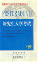 [特价书]英语考试高频词汇突破丛书:研究生入学考试