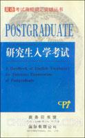 英语考试高频词汇突破丛书:研究生入学考试