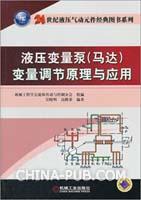 液压变量泵(马达)变量调节原理与应用