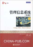 管理信息系统(第3版)