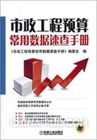 市政工程预算常用数据速查手册