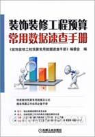 装饰装修工程预算 常用数据速查手册