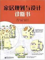 家居规划与设计诊断书(全彩)