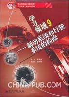 (特价书)学习领域9――制动系统和行驶系统的检修